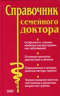 Справочник семейного доктора обложка книги