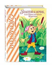 Толстой А.Н. - Золотой ключик, или Приключения Буратино (ил. А. Разуваева) обложка книги