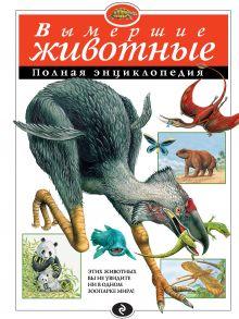 Вымершие животные. Полная энциклопедия (ст. изд.)