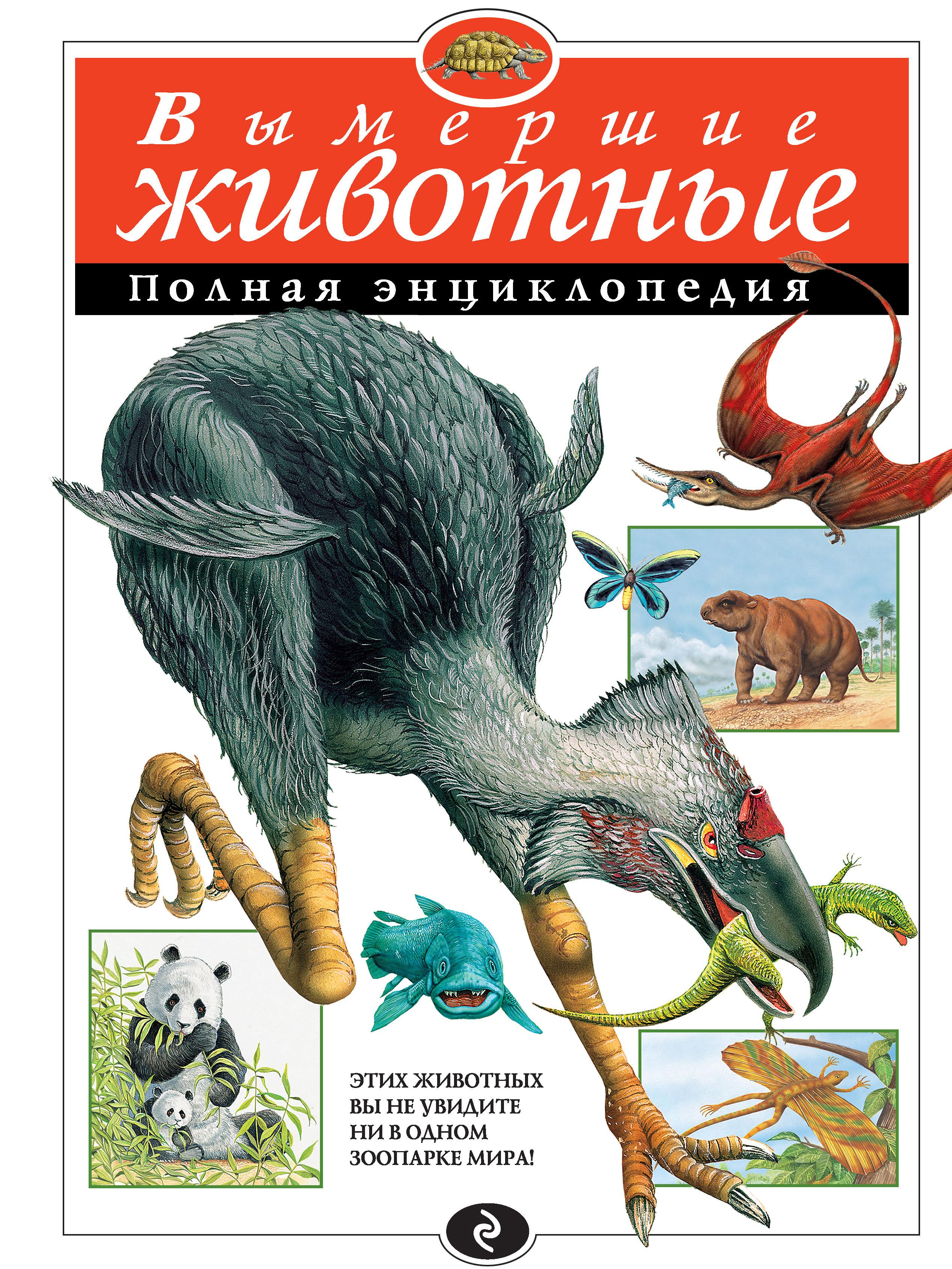 Вымершие животные. Полная энциклопедия (мел.)