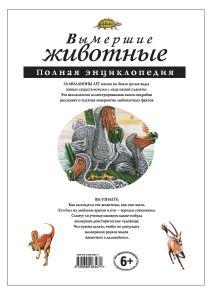 Обложка сзади Вымершие животные. Полная энциклопедия (ст. изд.) <не указано>