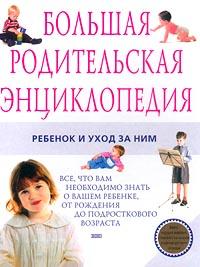 Обложка Большая родительская энциклопедия. Ребенок и уход за ним <не указано>