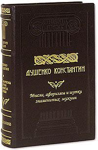 Душенко К.В. - Мысли, афоризмы и шутки знаменитых мужчин обложка книги