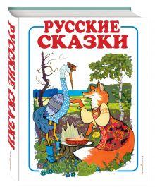 - Русские сказки - 1 (лиса и журавль) обложка книги