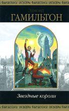 Гамильтон Э. - Звездные короли: Фантастические произведения' обложка книги