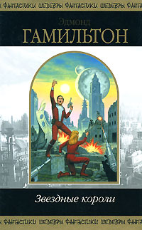 Звездные короли: Фантастические произведения обложка книги