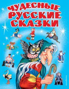 Обложка Чудесные русские сказки <не указано>