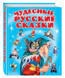 - Чудесные русские сказки обложка книги