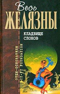 Желязны Р. - Кладбище слонов обложка книги
