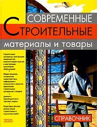 - Современные строительные материалы и товары обложка книги