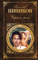 Угрюм-река обложка книги