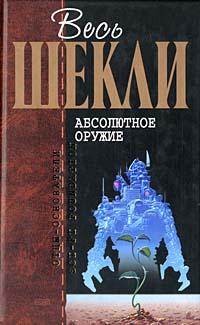 Шекли Р. - Абсолютное оружие обложка книги