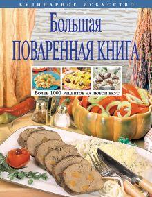 Новиков А.П. - Большая поваренная книга обложка книги