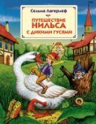 Путешествие Нильса с дикими гусями (ил. Г. Мацыгина)