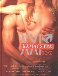 Куропаткина М. - Камасутра XXI века. Исчерпывающее пособие по технике секса обложка книги