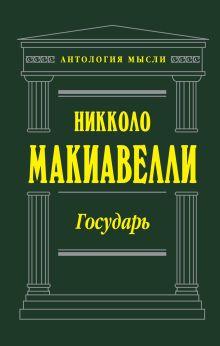 Никколо Макиавелли - Государь обложка книги
