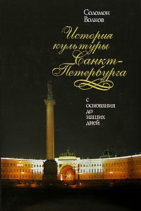История Культуры Санкт-Петербурга обложка книги