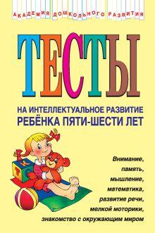Тесты на интеллектуальное развитие ребенка 5-6 лет обложка книги
