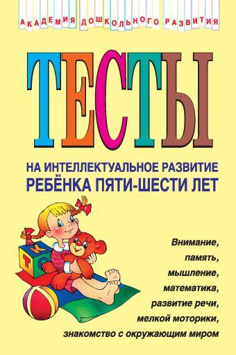 Тесты на интеллектуальное развитие ребенка 5-6 лет Соколова Ю.А.