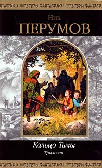 Кольцо Тьмы обложка книги