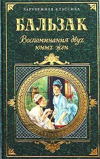 Бальзак О.де - Воспоминания двух юных жен обложка книги