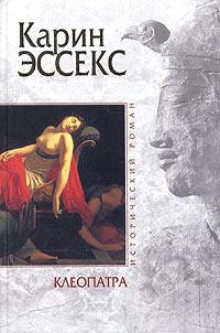 Эссекс К. - Клеопатра обложка книги