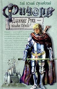 Орловский Г.Ю. - Ричард Длинные Руки - паладин Господа обложка книги