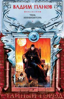 Тень Инквизитора обложка книги