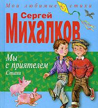 Михалков С.В. - Мы с приятелем. Стихи обложка книги
