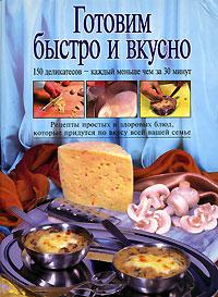 - Готовим быстро и вкусно обложка книги