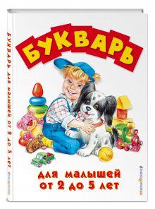 - Букварь для малышей от 2 до 5 лет обложка книги
