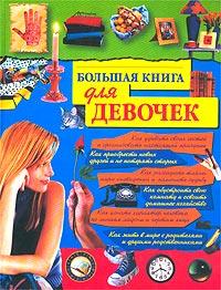Синичкина Е.В. - Большая книга для девочек обложка книги