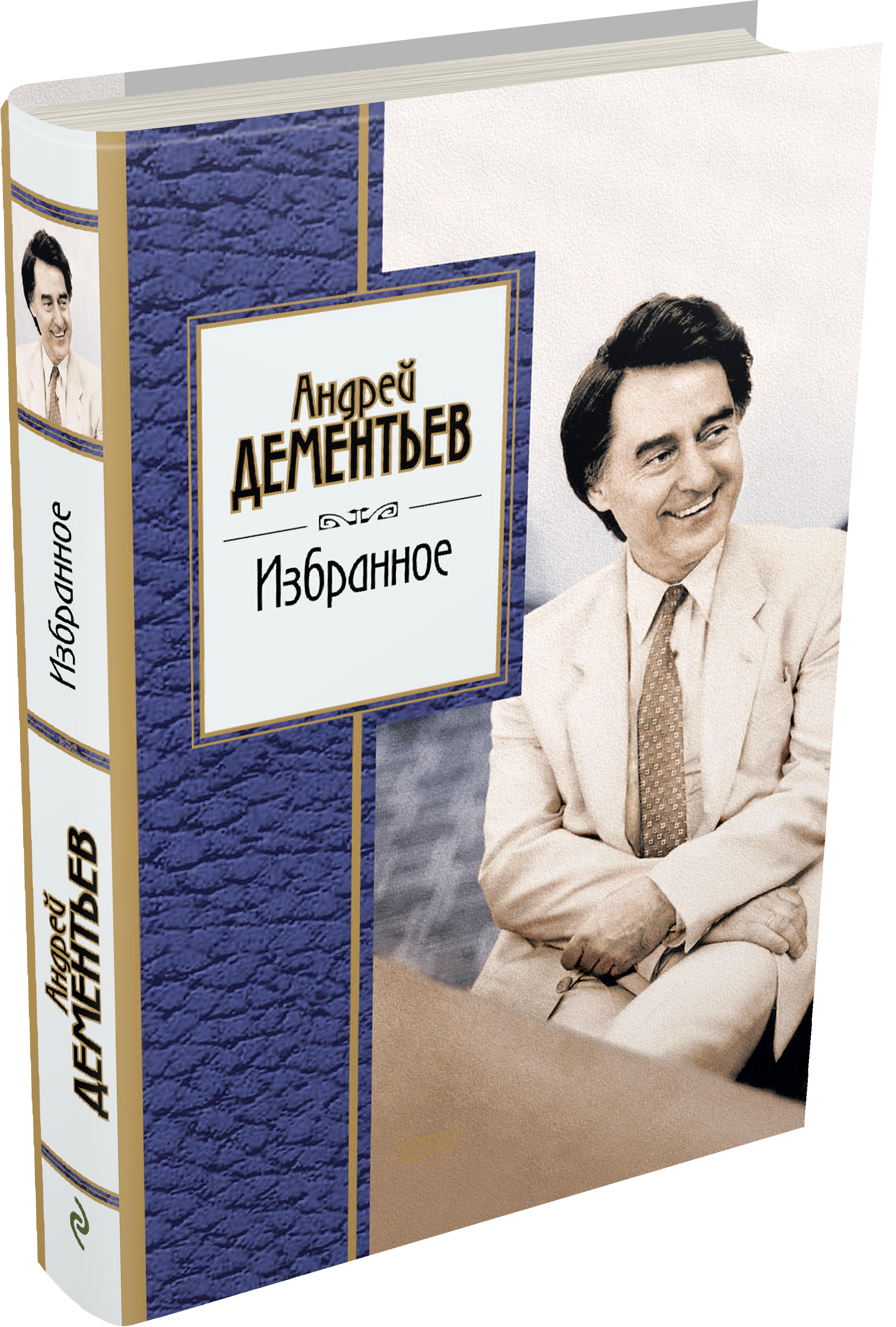 Дементьев А.Д. Избранное избранное кожа
