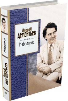 Дементьев А.Д. - Избранное обложка книги