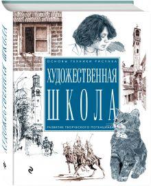 - Художественная школа обложка книги