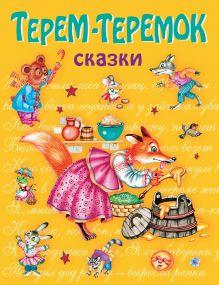 - Терем-теремок: сказки обложка книги