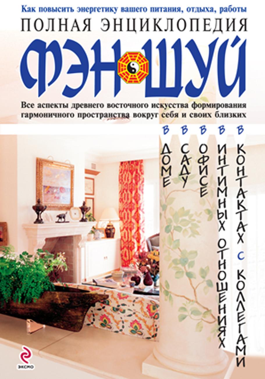 Полная энциклопедия Фэн-Шуй 1 комнатные квартиры в уфе в ипотеку