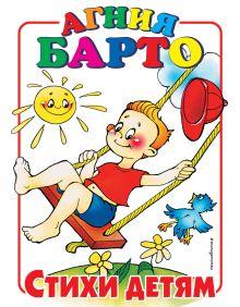 Обложка Стихи детям Агния Барто