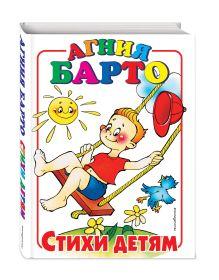 Барто А. - Стихи детям обложка книги