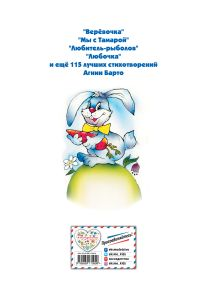 Обложка сзади Стихи детям Агния Барто
