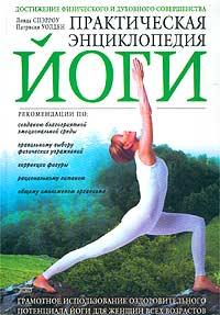 Практическая энциклопедия йоги Спэрроу Л., Уолден П.