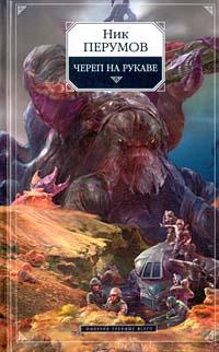 Перумов Н.Д. - Череп на рукаве обложка книги