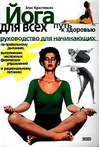 - Йога для всех: путь к здоровью обложка книги