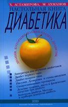 Астамирова Х.С., Ахманов М.С. - Настольная книга диабетика' обложка книги