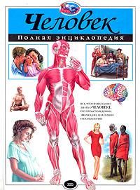 Школьник Ю.К. - Человек. Полная энциклопедия (мел.) обложка книги