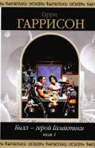 Гаррисон Г. - Билл - герой Галактики Т. 1: фантастические произведения' обложка книги