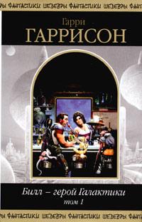 Гаррисон Г. - Билл - герой Галактики Т. 1: фантастические произведения обложка книги