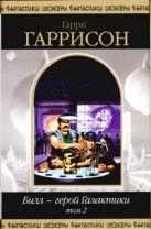 Гаррисон Г. - Билл - герой Галактики Т. 2: фантастические произведения' обложка книги