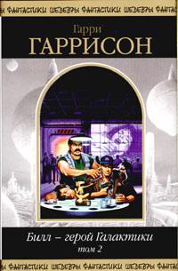 Гаррисон Г. - Билл - герой Галактики Т. 2: фантастические произведения обложка книги