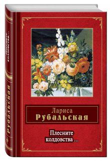 Рубальская Л.А. - Плесните колдовства... обложка книги